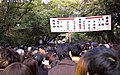 Crowds at Atsuta Shrine, New Year's Day (80254988).jpg
