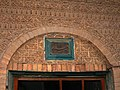 Dead House (House of Hydar or Imam Ali (S)) - panoramio.jpg