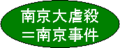 Definition of Nanjing5.png