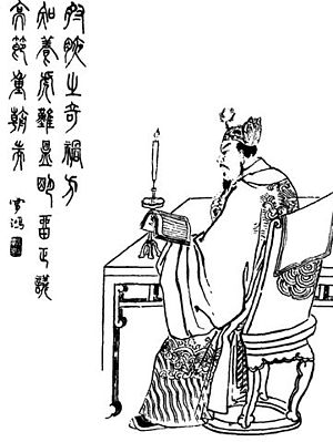 Ding Yuan - A Qing dynasty illustration of Ding Yuan