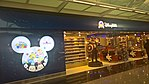 Disneyland shop, Hong Kong International Airport (2018) 01.jpg