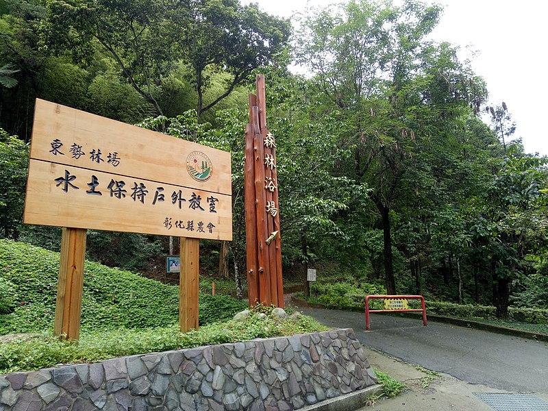 File:Dongshih Forest Garden 2019-05-08 (3).jpg