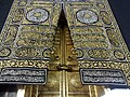 Door of Khana Kaba, Masjid Ul Harram, Makkah Mukarma - panoramio.jpg