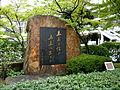 Dr. Suekawa Stone Momorial 2 (Kinugasa Campus, Ritsumeikan University).JPG