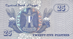 EGP 25 Piastres 2008 (Back).png