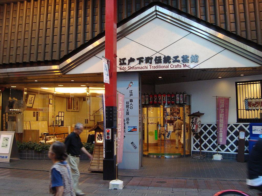 Edo Shitamachi Traditional Craft Museum