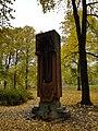 Eesti ja armeenia rahva sõpruse mälestusmärk.jpg