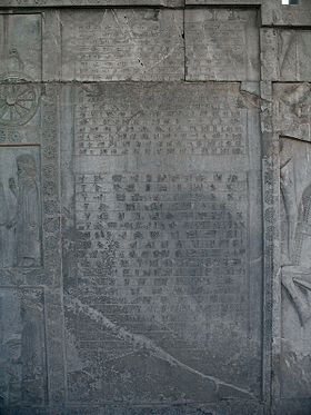Elamite and Babylon inscription in stair of Apadana Palace in Persepolis.JPG