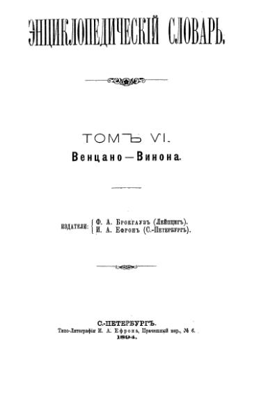 File:Encyclopedicheskii slovar tom 6.djvu