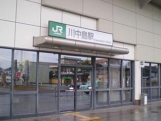 Kawanakajima Station Railway station in Nagano, Nagano Prefecture, Japan