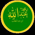Father of Muhammad, Abdullah Ibn Abd ul-Mutallib عبد الله بن عبد المطلب.png