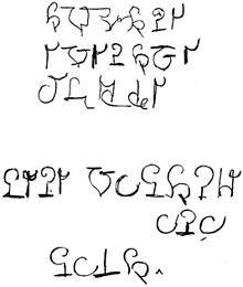 Martian script