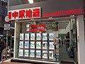 HK 灣仔 Wan Chai 皇后大道東 Queen's Road East 中原地產 Centaline Property agent shop March 2020 SS2 02.jpg