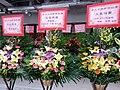 HK 荃灣 Tsuen Wan 白田壩街 45 Pak Tin Par Street 南豐紗廠 The Mills mall shop grand opening flower sign December 2018 SSG 02.jpg