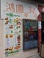 HK 觀塘 Kwun Tong 34 鴻圖道 Hung To Road restaurant name sign Nov 2018 IX2 01.jpg