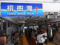HK Central HKKF Islands Ferry Piers Yung Shue Wan blue sign Oct-2012.JPG