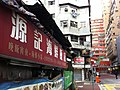 HK Jordan 吳松街臨時熟食小販市場 Woosung Street Temporary Cooked Food Hawker Bazaar Yuen Kee Seafood name sign morning am Jan-2014.JPG
