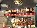 HK Jordan night 223 Nathan Road 新樂酒店 Shamrock Hotel restaurant food window Sept-2012.JPG