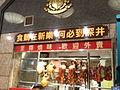 HK Jordan night 223 Nathan Road 新樂酒店 Shamrock Hotel restaurant food window Sept-2012.JPG