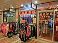 HK Kwun Tong 300-302 Ngau Tau Kok Road 裕民薈商場 U-Mall 裕民中心 Yue Man Centre shop Shan Shan Clothing April 2013.JPG
