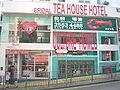 HK Sai Ying Pun Water Street Red House Hotel a.jpg