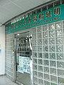HK Shatin Yu Chui Shopping Centre medical clinic shop glass wall Sept-2012.JPG