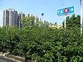 HK Shek Mun Playground On Ping Street MTR sign Sept-2012.JPG