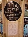 HK TKO 坑口 Hang Hau 常寧路 Sheung Ning Road Hang Hau Bus Station October 2020 SS2 21.jpg