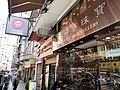 HK YTM 佐敦 Jordan Road 白加士街 Parkes Street building shops 柯士甸道 Austin Road February 2020 SS2 11.jpg