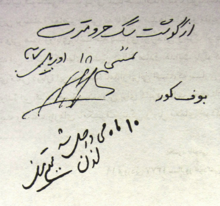 Handwriting of Sadegh Hedayat (Boof-e koor).png
