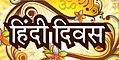 Happy Hindi Diwas.jpg