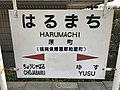 Harumachi Station Sign.jpg
