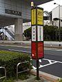 Hatobus Daiba Station busstop.jpg