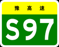 Henan Expwy S97 sign no name.PNG