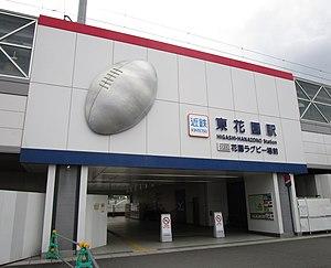Higashi-Hanazono Station - The station entrance in January 2016