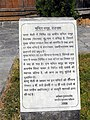 Hindi descriptive board, temples of Baijnath, Uttarakhand, India.jpg