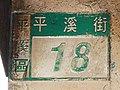House number of Pingxi Sausage Chicken Steak 20190908.jpg