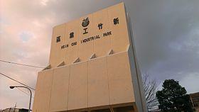 新竹工业区