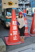 Huge traffic cones with a girl in Shibuya.jpg
