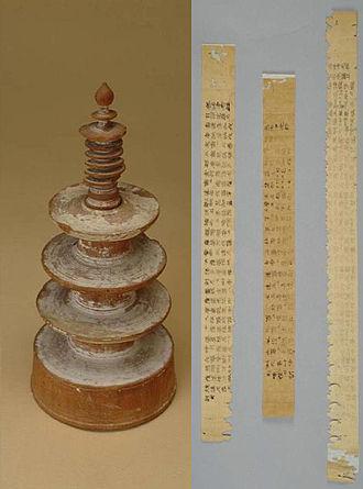 San Francisco Peace Pagoda - Image: Hyakumantō Darani