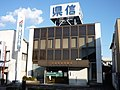 Ibaraki-ken Credit Cooperative Ishioka Branch.jpg