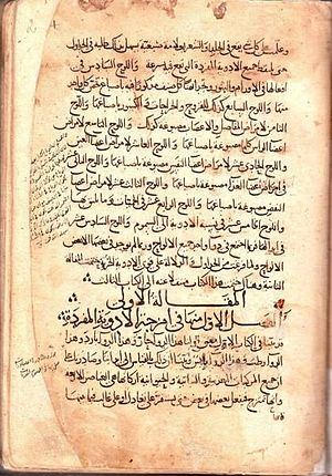 Isfahan University of Medical Sciences - Image: Ibn Sina Canon 4