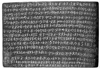 Cypriot syllabary - Line drawing rendering, bronze Idalion Tablet, 5th century BC, Idalion, Cyprus.