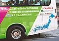 JR hokkaido bus aeroqueenI kotohira2.jpg
