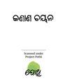 Janana Chayana.pdf