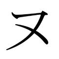 Japanese Katakana NU.png