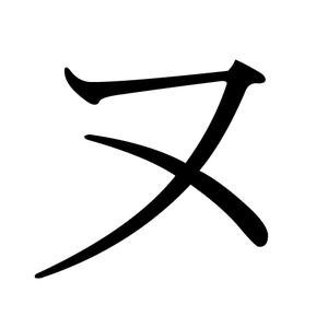 Nu (kana) - Image: Japanese Katakana NU