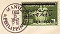 Japanese Overprint of US Phillipine Islands Stamp 1942.jpg