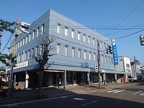 Joetsu Shinkin Bank head office.jpg