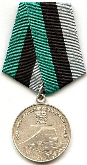 "Jubilee Medal ""100 Years of the Trans-Siberian Railway"" - Image: Jubilee Medal 100 Years of the Trans Siberian Railway"